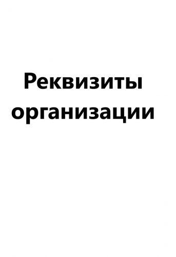 title=Реквизиты