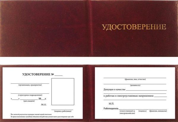 title=Электробезопасность
