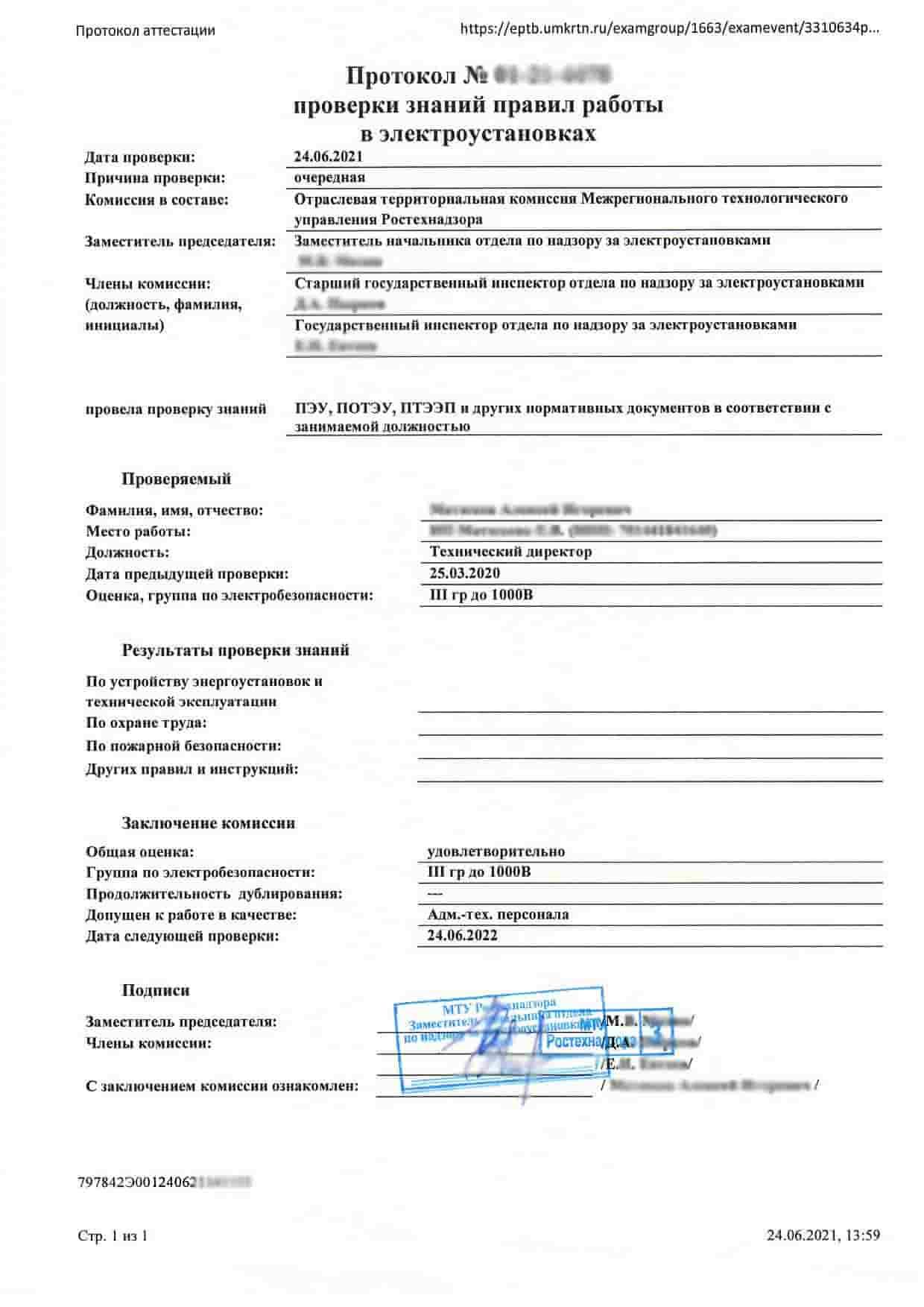 Протокол Ростехнадзора Электрика