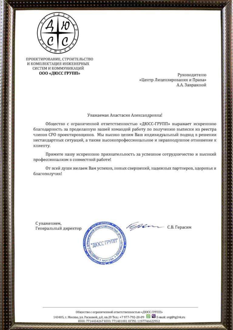 Бланк_ООО_ДЮСС_ГРУПП_новый_благодарность 1-min