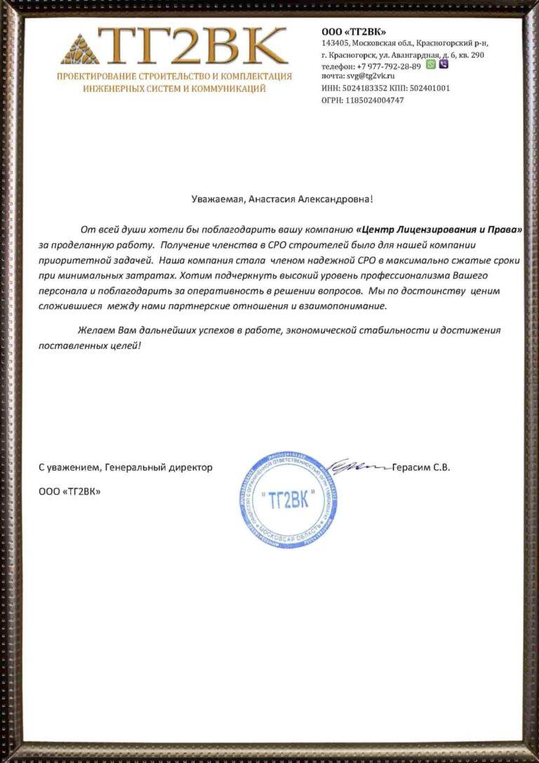 Бланк_ООО_''ТГ2ВК''благодарность-21-min