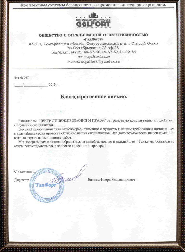 ООО ГАЛФОРТ1-min