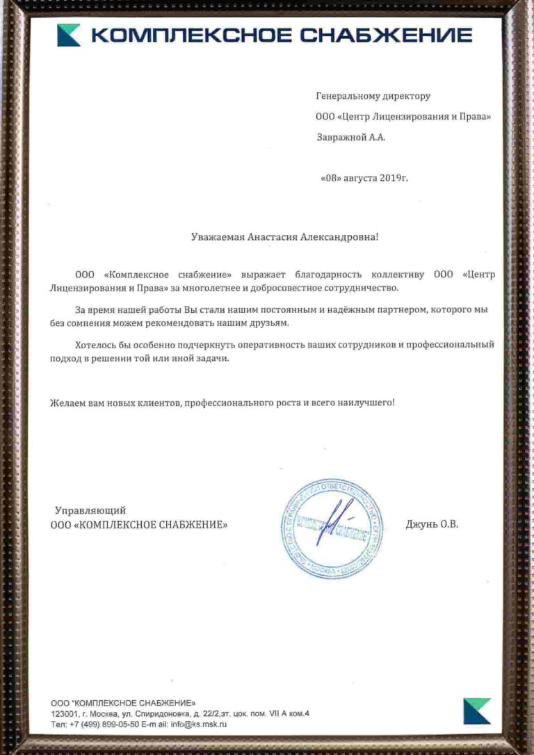 ООО Комплексное снабжение1-min