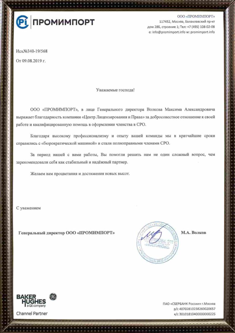 ООО ПРОМИМПОРТ1-min
